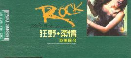 《狂野柔情 欧美摇滚》 2CD UPDTS-WAV分轨