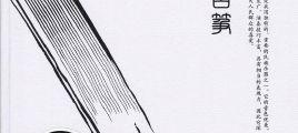 绝美的古筝new age风格编配《聆听中国·古筝》 UPDTS-WAV分轨/百度云