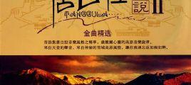 首张集唐古拉音乐风格之精华《唐古拉传说Ⅱ·金曲精选》