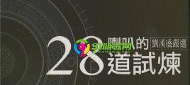 《28道喇叭的试炼》-刘汉盛2CD[WAV整轨]