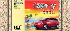 24K顶级靓音直刻《司机伴侣·最幸福的人》CD1