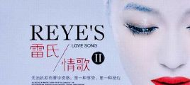 国色柔嗓女王雷婷演唱 发烧女声 雷氏情歌-2CD-UPDTS-WAV分轨/百度云