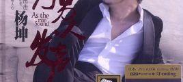 杨坤《为男人发声》2CD 超级震撼环绕 超高清晰度