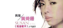 亚洲完美的嗓子 人气歌手黄绮珊-我是/黄绮珊 2CD UPDTS-WAV分轨/百度云