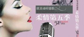 欧美女星年度献声《欧美动听情歌·柔美女声第5季》2CD/UPDTS-WAV分轨 /百度云