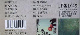 陈奕迅《Eason 陈奕迅 LPCD45》