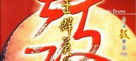 发烧天碟 香港古乐节《鼓王群英会》