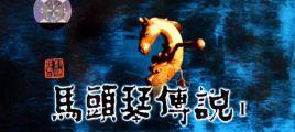 包朝克《马头琴传说Ⅰ》 最具泥土气息的乐曲