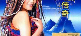 最美丽的女高音-索朗旺姆《雪域传奇》DTS5.1-WAV分轨/百度云