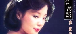 邓丽君《千言万语 SACD》(首批限量版)