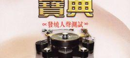试音宝典 发烧人声测试系列《试机二十七号》