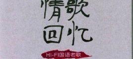 聆听当红靓声倾情演绎《情歌回忆-HIFI国语老歌》2CD/UPDTS-WAV分轨 /百度云