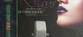 感受情歌天后魅力  HIFI情歌试音天后 2CD UPDTS-WAV分轨/百度云