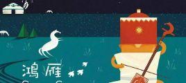 天籁童声 内蒙古少年合唱团《鸿雁》