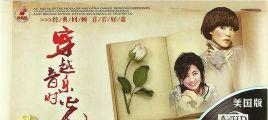 尊驾族 HI-FI汽车专用《穿越音乐时光·写情歌的女人》3CD