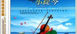 最受欢迎小提琴曲精选集《优美小提琴》3CD