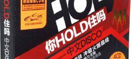 DJ舞曲 你HOLD住吗 中文DISCO 黑胶4CD 立体声WAV分轨/百度云