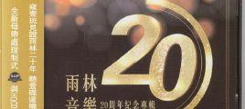 《雨林音乐20周年纪念专辑》UPDTS-WAV分轨