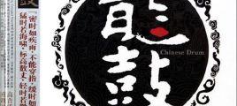 刘三藏-龙鼓 WAV无损音乐下载/百度云