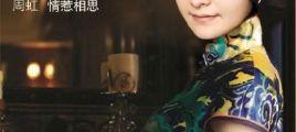 周虹-情惹相思DTS-WAV分轨/百度云