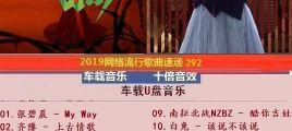 群星《2019网络流行歌曲速递(292)》十倍音效[WAV分轨]