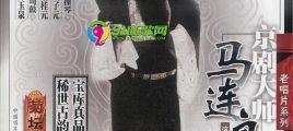【菊坛经典】京剧大师·马连良《演唱艺术特辑》5CD.2003[FLAC+CUE/整轨]
