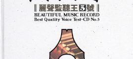 中国民乐名家名曲《丽声监听王5号·试音古筝》DTS[WAV分轨]