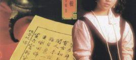 蔡幸娟《杨贵妃》飞跃复刻版 [WAV/百度/360]