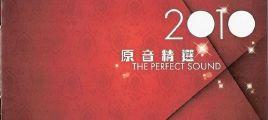 香港高级视听展AV Show 2010 原音精选(DSD-2.0) SACD-DSD-DFF