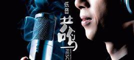 赵鹏-低音共鸣