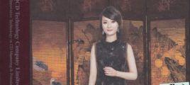 龚玥《四大名著 AQCD》 今生唯一不可错过的女声