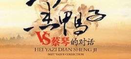 DTSES中国歌坛最佳女子组合《黑鸭子VS蔡琴的对话》DTS音乐/WAV分轨