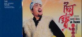 西部歌王 西北风中的靓音 阿宝-一路歌唱 新歌+精选 UPDTS-WAV分轨/百度云