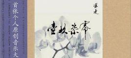 苏曼个人原创大碟《壹玖柒零》/百度云