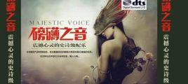 气势磅礴 震撼心灵的史诗级配乐《磅礴之音》2CD/UPDTS-WAV分轨/百度云
