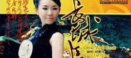 刘紫玲-长城长DTS-ES6.1