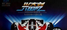 狂暴极品DJ嗨曲-兴奋剂车载激情中文的士高  立体声WAV整轨+CUE/百度云
