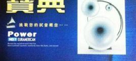 音效测试天碟《试音宝典·试机三十五号》