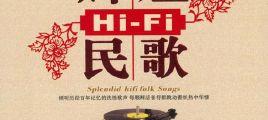 《辉煌HiFi民歌》2CD UPDTS-WAV分轨