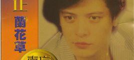 刘文正 -《兰花草》2000年 南方典藏金碟24K24BIT[WAV整轨]