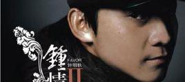 钟明秋-钟情II DTS-WAV