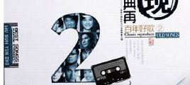 中国歌坛的名星 原人原唱- 经典再现 百年好歌2 2CD UPDTS-WAV分轨/百度云