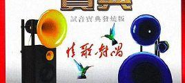 情歌对唱 试音宝典发烧版K2HD《试机二十一号 HIFI天碟》立体声WAV整轨