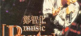 智化1996-MUSIC PARTY IN 北京[台湾][WAV整轨]
