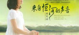 黄思婷《来自恒河的声音》