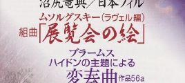 日本爱乐交响乐团-组曲《展览会上的图画》 立体声WAV整轨+CUE