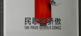 草原实力唱将 虔诚的天籁之音《民歌的骄傲》UPDTS-WAV分轨 /百度云