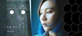 李雨《鱼里言吾》2017[民谣][WAV分轨]