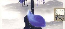 冼其炜-绿音符·吉他   静心无损音乐UPDTS-WAV分轨/百度云