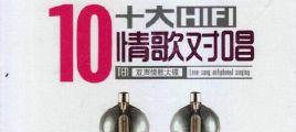 《十大HIFI情歌对唱》2CD UPDTS-WAV分轨